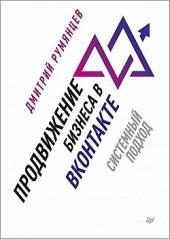 Продвижение бизнеса в ВКонтакте. Системный подход Дмитрий Румянцев