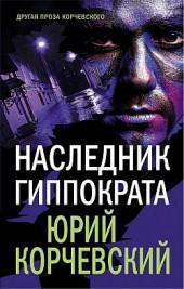 Наследник Гиппократа Юрий Корчевский