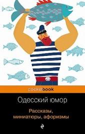 Одесский юмор. Рассказы, миниатюры, афоризмы Сборник, Валерий Хаит