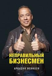 Неправильный бизнесмен Аркадий Новиков