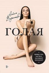 Голая. Правда о том, как быть настоящей женщиной Алена Водонаева