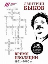 Время изоляции, 1951–2000 гг. (сборник) Дмитрий Быков