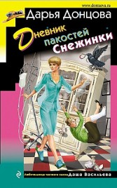 Дневник пакостей Снежинки Дарья Донцова