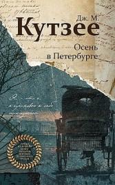 Осень в Петербурге Дж. М. Кутзее