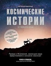Непридуманные космические истории Нэнси Аткинсон