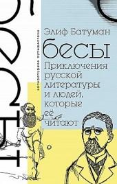 Бесы. Приключения русской литературы и людей, которые ее читают Элиф Батуман