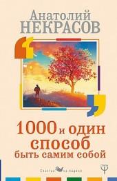 1000 и один способ быть самим собой Анатолий Некрасов