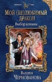 Мой (не)любимый дракон. Выбор алианы Валерия Чернованова