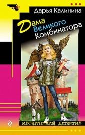 Дама Великого Комбинатора Дарья Калинина