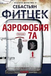 Аэрофобия 7А Себастьян Фитцек