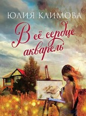 В ее сердце акварель Юлия Климова