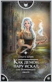 Как демон пару искал, или Всезнающий хвост Ольга Олие