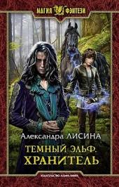 Темный эльф. Хранитель Александра Лисина