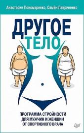 Другое тело. Программа стройности для мужчин и женщин от спортивного врача Анастасия Пономаренко, Семен Лавриненко