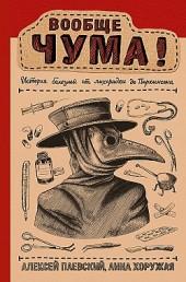 Вообще ЧУМА! история болезней от лихорадки до Паркинсона Алексей Паевский, Анна Хоружая