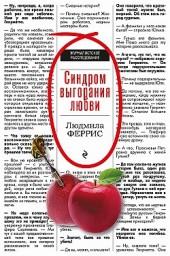 Синдром выгорания любви Людмила Феррис
