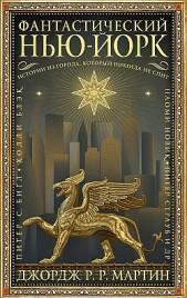Фантастический Нью-Йорк: Истории из города, который никогда не спит Сборник, Пола Гуран