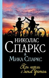 Три недели с моим братом Николас Спаркс, Мика Спаркс
