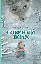 Совиный волк Анастасия Строкина