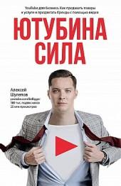 ЮтубинаСила. YouTube для бизнеса. Как продавать товары и услуги и продвигать бренды с помощью видео Алексей Шулепов