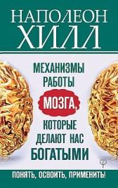 Механизмы работы мозга, которые делают нас богатыми. Понять, освоить, применить! Наполеон Хилл