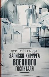 Записки хирурга военного госпиталя Дмитрий Правдин