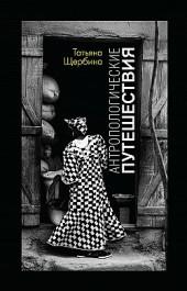 Антропологические путешествия Татьяна Щербина