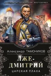 Лжедмитрий. Царская плаха Александр Тамоников
