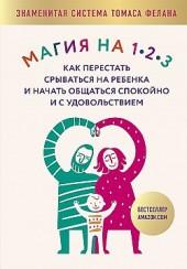Магия на 1-2-3. Как перестать срываться на ребенка и начать общаться спокойно и с удовольствием Томас Фелан