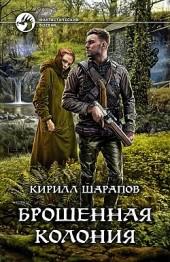 Брошенная колония Кирилл Шарапов