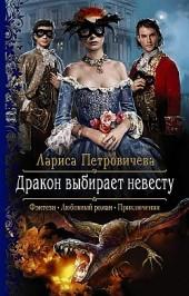 Дракон выбирает невесту Лариса Петровичева