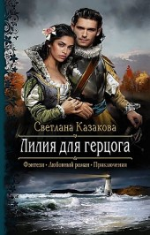 Лилия для герцога Светлана Казакова