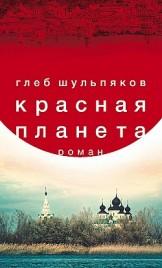 Красная планета Глеб Шульпяков