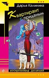 Квартирант с приданым Дарья Калинина