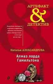 Алмаз лорда Гамильтона Наталья Александрова