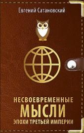 Несвоевременные мысли эпохи Третьей Империи Евгений Сатановский
