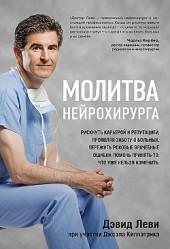Молитва нейрохирурга Дэвид Леви, Джоэл Килпатрик