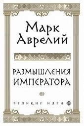 Размышления Марк Аврелий Антонин