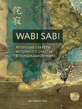 Wabi Sabi. Японские секреты истинного счастья в неидеальном мире Бет Кемптон