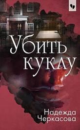 Убить куклу Надежда Черкасова