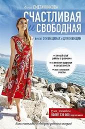 Счастливая и свободная Анна Сметанникова