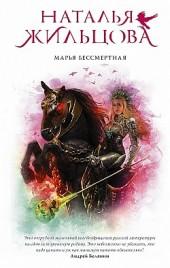 Марья Бессмертная Наталья Жильцова
