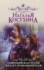 Одинокий властелин желает познакомиться Наталья Косухина