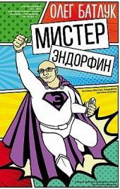 Мистер Эндорфин Олег Батлук