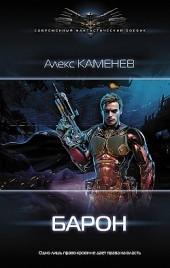 Барон Алекс Каменев