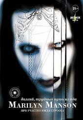 Marilyn Manson: долгий, трудный путь из ада Мерилин Мэнсон, Нил Штраус