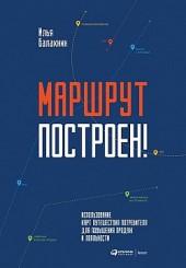 Маршрут построен! Применение карт путешествия потребителя для повышения продаж и лояльности Илья Балахнин