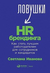 Ловушки HR-брендинга. Как стать лучшим работодателем для сотрудников и кандидатов Светлана Иванова