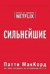 Сильнейшие. Бизнес по правилам Netflix Патти МакКорд
