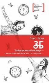 ЗБ Олег Раин